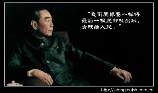 共和国三位好总理 - 孤男 - 520lgch1981 的博客