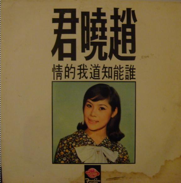 潮—来自台湾的歌声 - 阳关立交道 - 音樂陽光