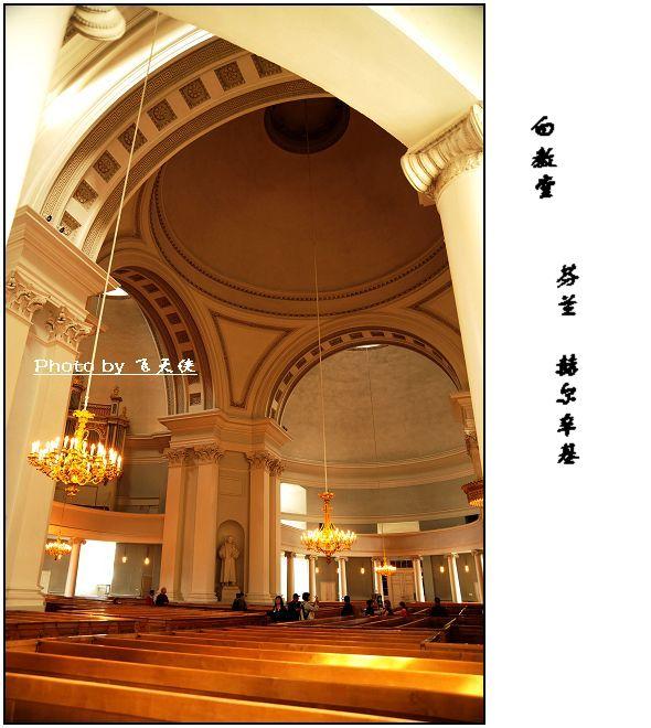[原摄]芬兰白教堂的金碧辉煌--北欧悠游(5) - 飞天侠 - 飞天侠的摄影视界
