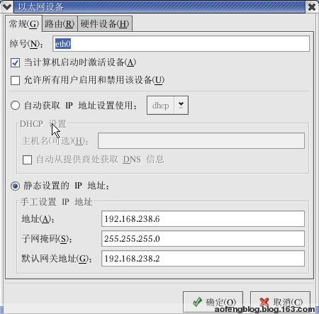 Linux系列(2)- VMware中Linux网络配置 - 傲风 - 宝剑锋从磨砺出 梅花香自苦寒来