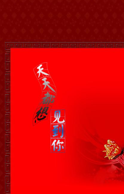 天天都想见到你 - 青岛贵族 - 青岛贵族的博客