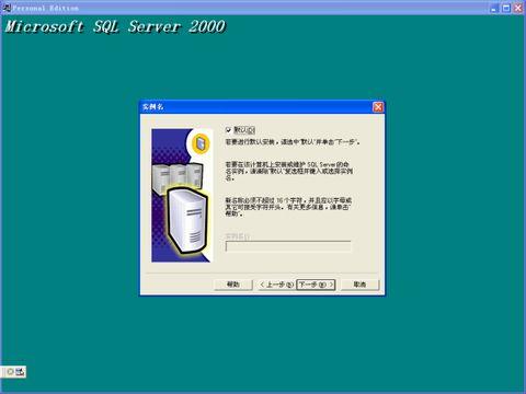 SQL Server 2000的安装