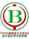 """庆祝CCCA中国博客文化研究会成立一周年 - 速记天地 - 速记天地是 宣传""""手写速记"""" 的阵地"""