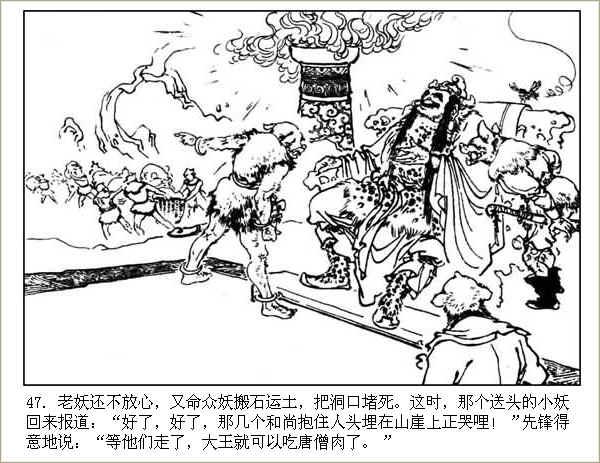 河北美版西游记连环画之三十二 【连环洞】 - 丁午 - 漫话西游