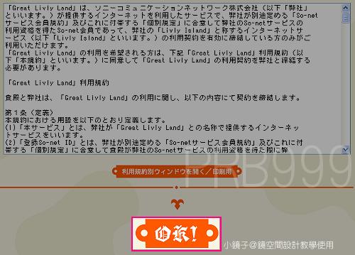 如何加入Livly的G.L.L.乐园 - ★小鏡子★ - §镜 空 间§