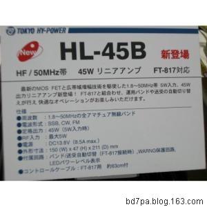 FT-817 的又一恩物 - BD7PA - BD7PA 的 網路日記
