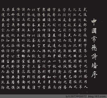 引用 常德诗墙  - lysc2000 - 涟漪诗词