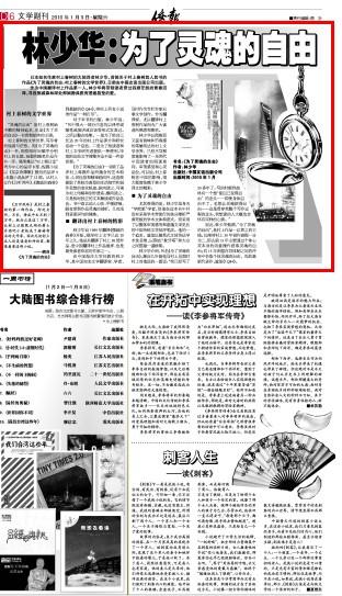 """侨报""""林少华:为了灵魂的自由"""" - 亨通堂 - 亨通堂——创造有价值的阅读"""