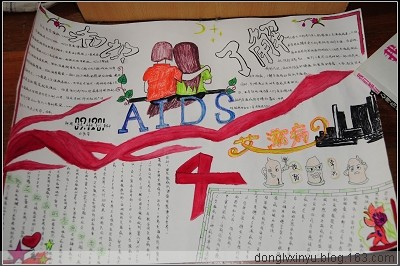 艾滋病主题教育成果展示 - 东旅心语 - donglvxinyudon的博客
