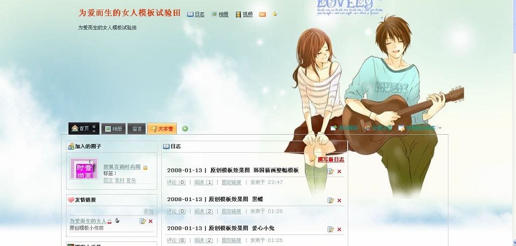 原创sohu玩弄整幅模板第2集 喜欢浅色调的进来 - 为爱而生的女人 - 为爱而生的女人