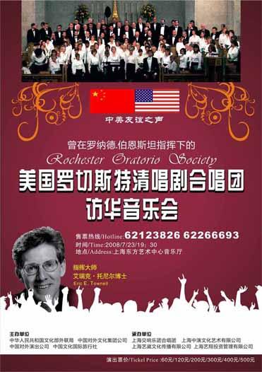 美国罗彻斯特清唱剧协会合唱团将来沪演出 - jxhc105 - 上海交响合唱的博客