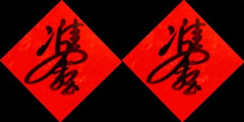 """""""双喜""""的草字写法:双的繁体为双,左边两个点代替了一个隹.也有图片"""