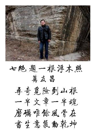 居楚漫记】七绝 题一根浮木照  - 万友昌 - 10001