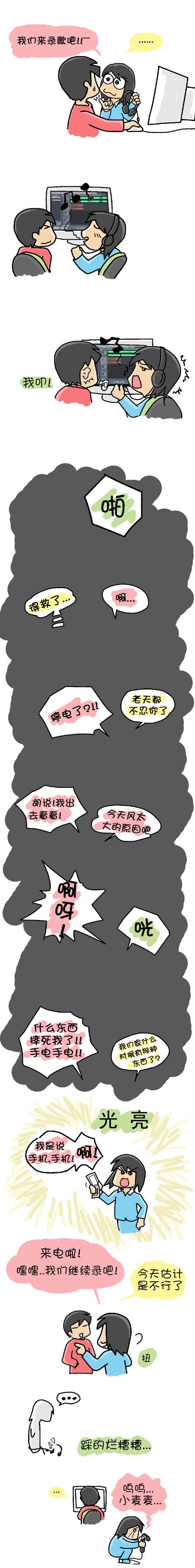 鬼吹灯 - 小步 - 小步漫画日记