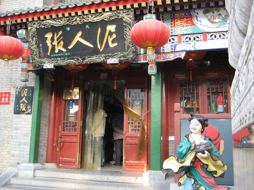 天津古文化街与北海珠海路图片