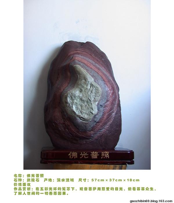 """2009年2月13日 - 武陵石屋 - """"武陵石屋"""""""