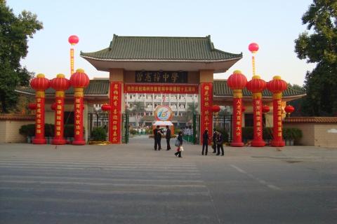 美丽宪中:向更高的目标前进 - 宪中大林 - 宪中大林的博客