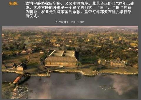 园明园复原图     2009年3月20日 - 孤帆远影 - zhyimi2285的博客