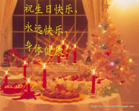 引用 引用 生日快乐图片集 - 山泉竹石 - 山泉竹石的博客欢迎大家来做客!