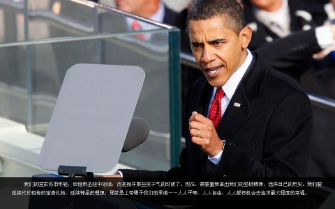 凝聚力量  重塑美国——奥巴马就职演讲 - 雨轩 - 紫色天香