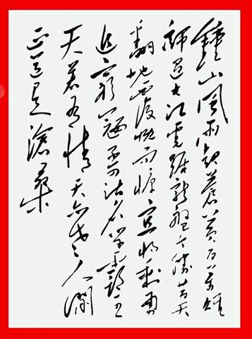 【转载】千古难觅的狂草艺术 - 高山流水(jihsh42) - 高山流水的博客