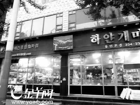 韩国商店现辱华标牌 - 倪小青 - 倪小青的博客