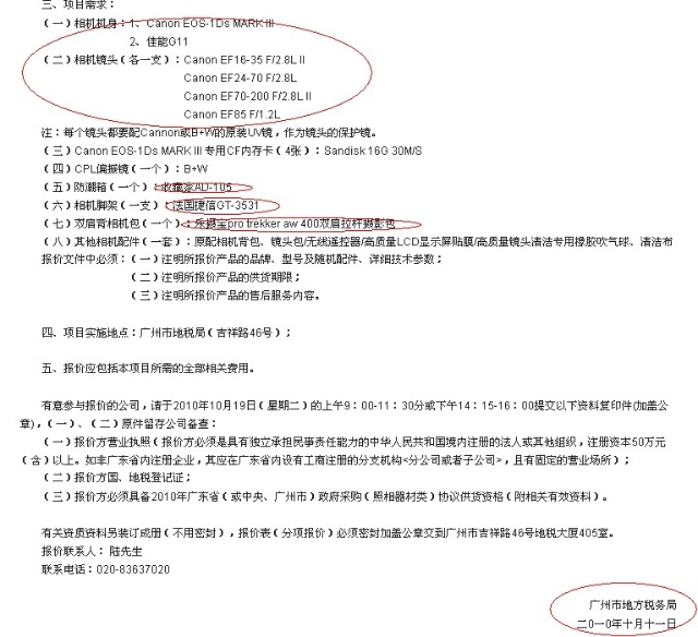 广州地税局采购奢华摄影器材 领导发烧?-张洪峰  - 张洪峰 - 张洪峰