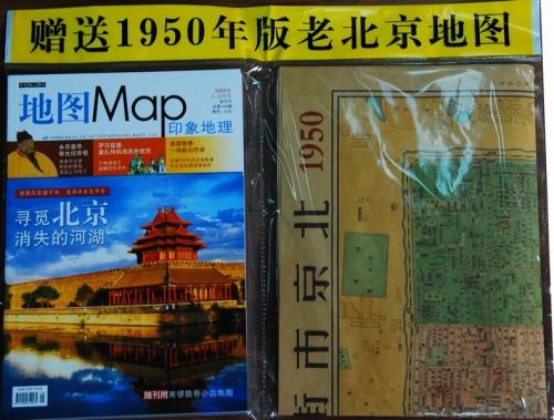《地图》杂志2009年第1期(2009年1月15日出版) - 《地图》 - 《地图》杂志官方博客
