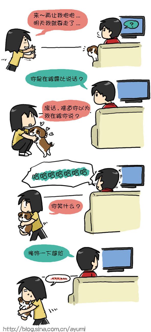 自作多情 - 小步 - 小步漫画日记