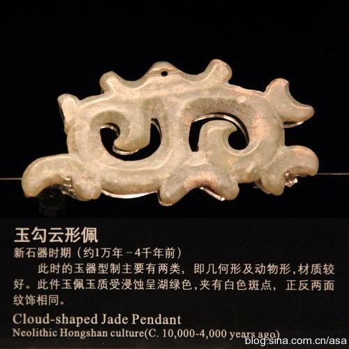 首博的几件古代玉器珍品 - 懒蛇阿沙 - 懒蛇阿沙的博客