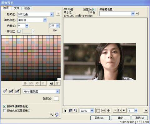 截取高清視頻製作GIF圖片的方法 - 墨海雪浪 - 墨海雪浪