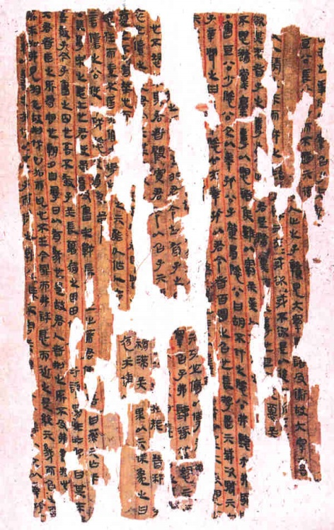 馬王堆竹簡帛書 - 墨海雪浪 - 墨海雪浪