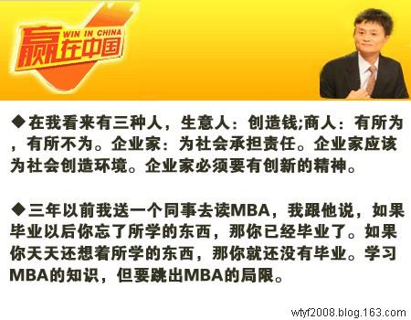 马云《<font color=red>赢在中国</font>》<font color=red>经典语录</font> - vv.babyling的日志
