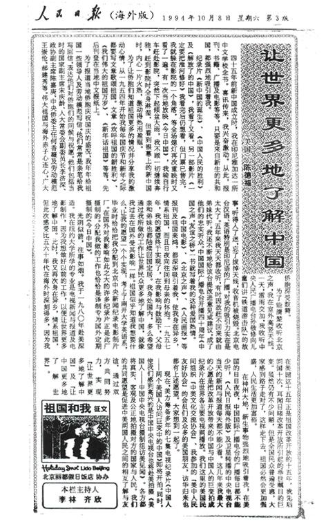 """""""人民日报""""发表我写的文章:""""让世界更多地了解中国"""" - beijingnewyork - 我的博客"""