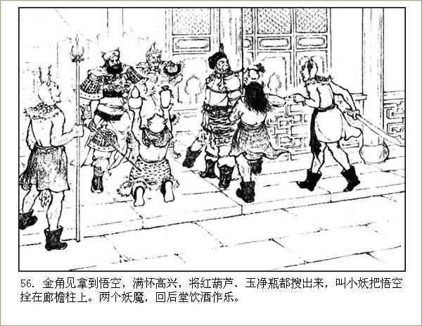河北美版西游记连环画之十四 【平顶山】 - 丁午 - 漫话西游