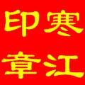 前世今生的轮回(图文音画) - 寒江 - 古韵轩——寒江的博客