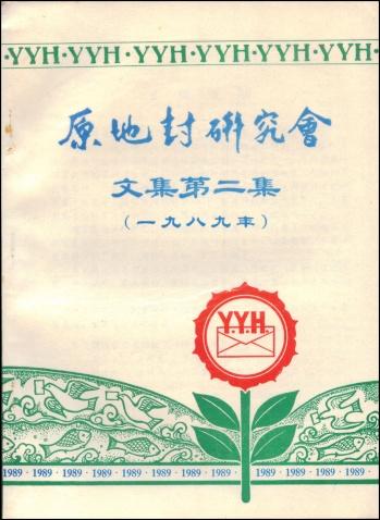 《原地封研究会文集》的版本 - 杨国华 - 杨国华邮事博文
