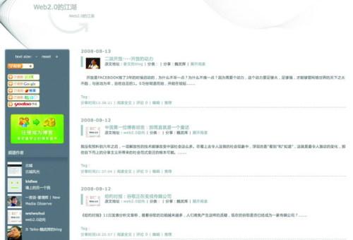 """""""自频道""""会导致中文博客圈的流氓化吗? - 外滩画报 - 外滩画报 的博客"""