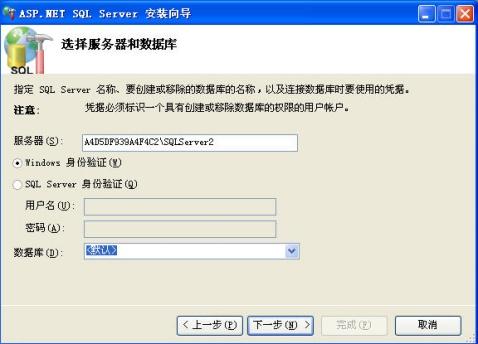 """ASP.NET配置中的""""安全""""选项卡提示""""无法连接到SQL Server数据库"""" - 瑞志.net - 山林客"""