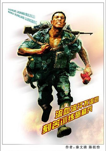 中国人民解放军国防宣传画 - 释源的日志 - 网易博客