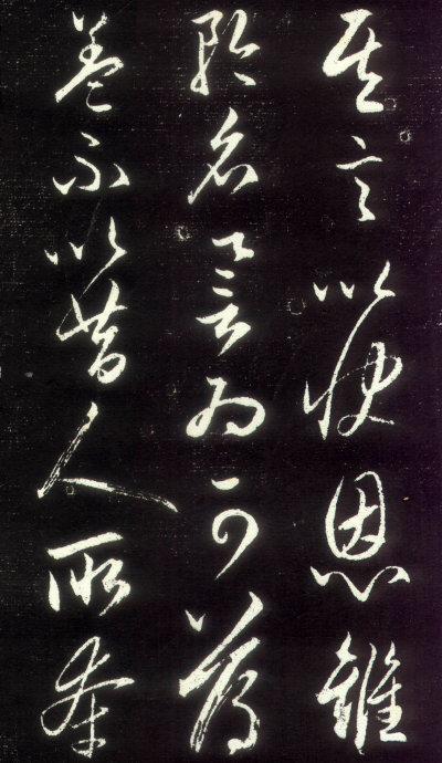 赵孟頫行草书《昼锦堂记》