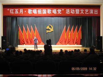 红五月 20090506