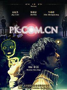 《PK.COM.CN》 - eleven - 17岁最后的夏天。