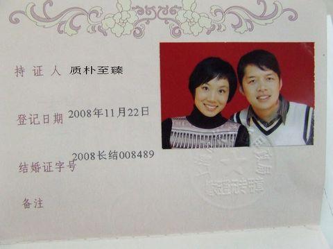 2008-11-22 结婚证