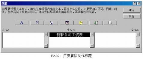 第二章  创建Excel工作表 - 快乐老头 - liangdahuai2008的博客