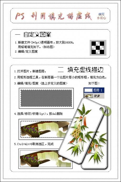 水云心教程汇编 - 唐老鴨(kenltx) - 唐老鴨(kenltx)的精品博客