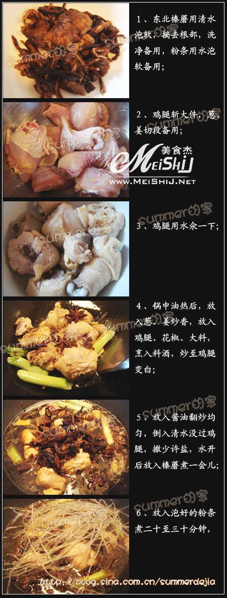 转 :炖 菜 大 全 - hsje 8341 - hsje8341的博客
