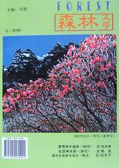 《森林文学》2007.春季号(电子版)  - 刘剡 - 神农架啊神农架