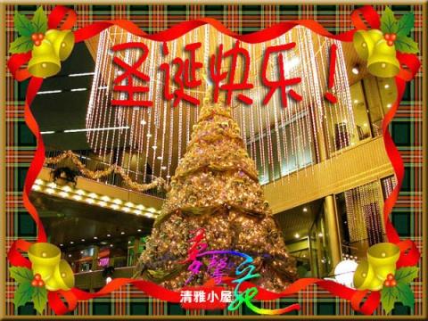 祝你圣诞节快乐 - 分享快乐 - 我成长    我快乐