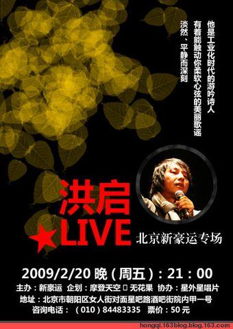 [广告]洪启2·20北京新豪运小型演唱会 - 洪启 - 另一个空间